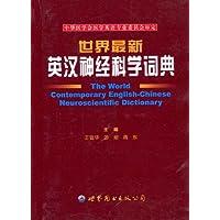 世界最新英汉神经科学词典