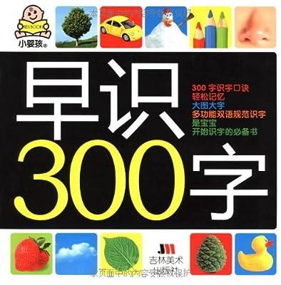早识300字.pdf