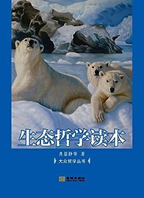 生态哲学读本.pdf