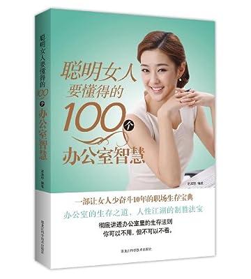 聪明女人要懂得的100个办公室智慧.pdf