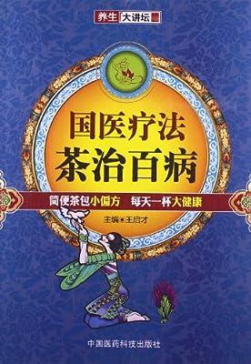 国医疗法:茶治百病.pdf