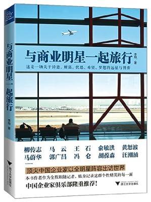 与商业明星一起旅行.pdf