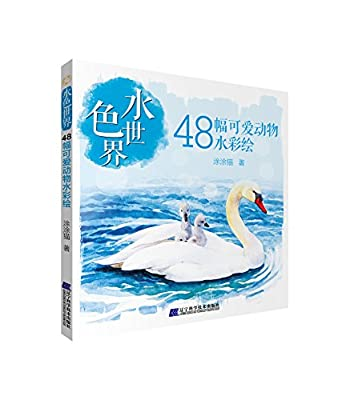 水色世界:48幅可爱动物水彩绘.pdf