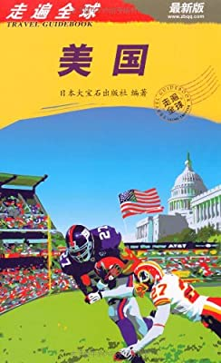 走遍全球:美国.pdf