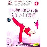 郭健瑜伽1:瑜伽入门课程