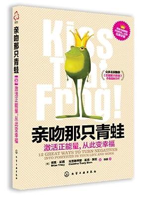 亲吻那只青蛙:激活正能量,从此变幸福.pdf