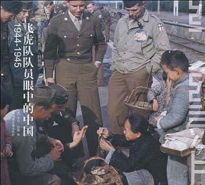飞虎队队员眼中的中国.pdf