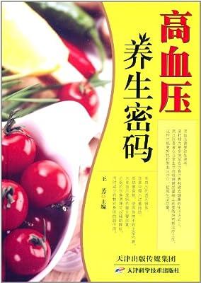 高血压养生密码.pdf