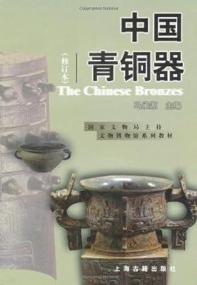 中国青铜器.pdf