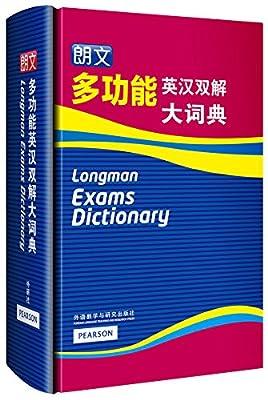 朗文多功能英汉双解大词典.pdf