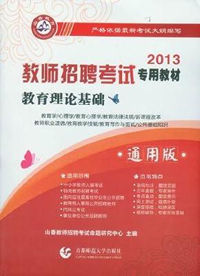 山香2013最新版教师招聘考试专用教材教育理论基础通用版.pdf