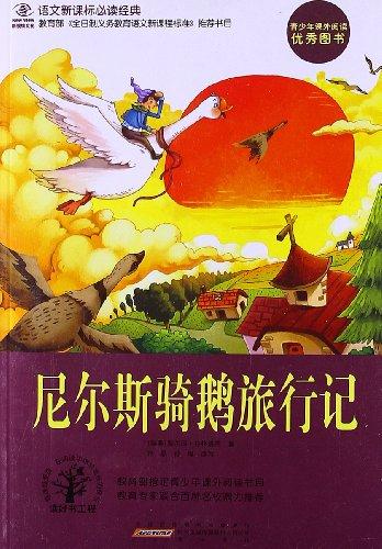 语文新课标必读经典 尼尔斯骑鹅旅行记