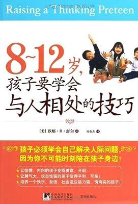 8-12岁,孩子要学会与人相处的技巧.pdf