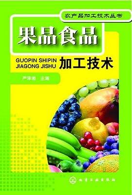 农产品加工技术丛书:果品食品加工技术.pdf