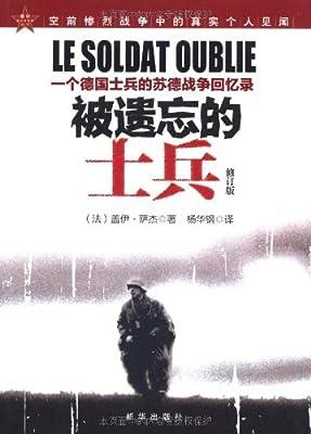 被遗忘的士兵:一个德国士兵的苏德战争回忆录.pdf