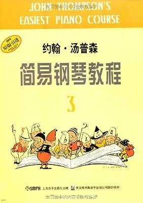 约翰•汤普森简易钢琴教程.pdf