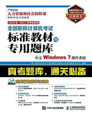 全国职称计算机考试标准教材与专用题库:中文Windows 7操作系统.pdf