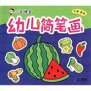 小手握笔幼儿简笔画 水果蔬菜