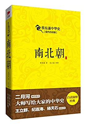 蔡东藩中华史:南北朝.pdf