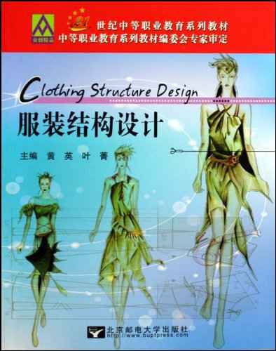 服装结构设计图片