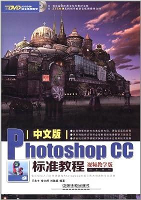 中文版Photoshop CC标准教程.pdf