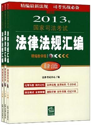 国家司法考试法律法规汇编.pdf