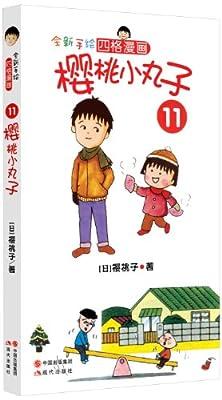 樱桃小丸子11.pdf
