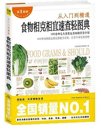 从入门到精通:食物相克相宜速查轻图典.pdf