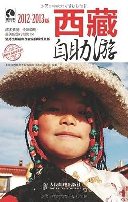 藏羚羊自助游系列•西藏自助游.pdf