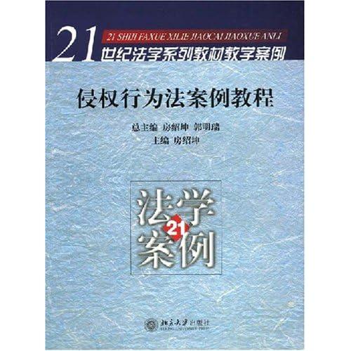 侵权行为法案例教程/21世纪法学系列教材教学案例