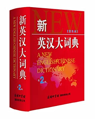 新英汉大词典.pdf