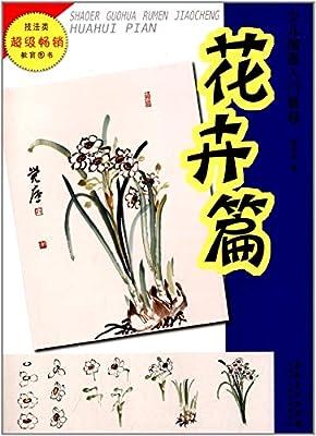 少儿国画入门教程:花卉篇