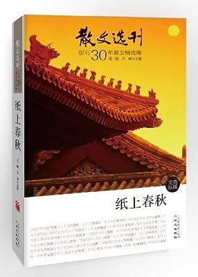 《散文选刊》创刊30年散文精选集:纸上春秋.pdf