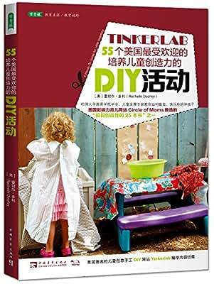 55个美国最受欢迎的培养儿童创造力的DIY活动.pdf