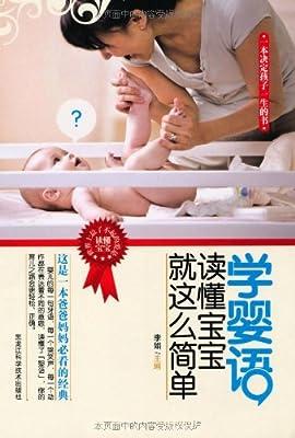 学婴语读懂宝宝就这么简单.pdf