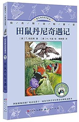 田鼠丹尼奇遇记.pdf