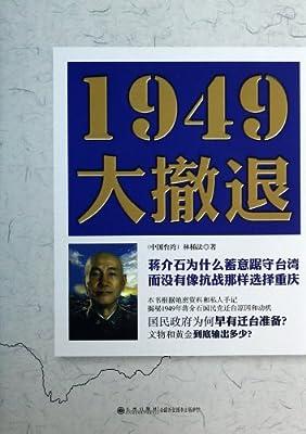 1949大撤退.pdf