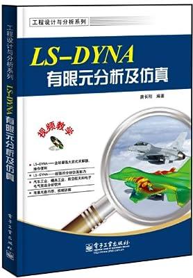LS-DYNA有限元分析及仿真.pdf