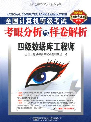 2011版•全国计算机等级考试考眼分
