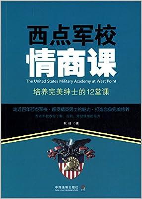 西点军校情商课:培养完美绅士的12堂课.pdf
