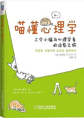 喵懂心理学:三只小猫与心理学者的治愈之旅.pdf
