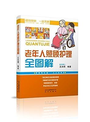 老年人照顾护理全图解.pdf
