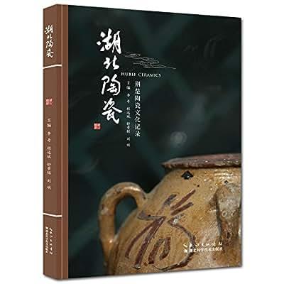 湖北陶瓷.pdf