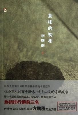 茶味的初相.pdf