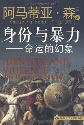 身份与暴力:命运的幻象.pdf