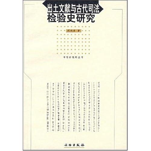 出土文献与古代司法检验史研究/考古新视野丛书