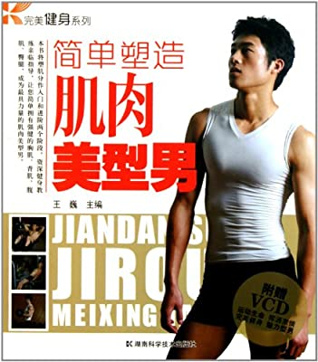 简单塑造肌肉美型男.pdf