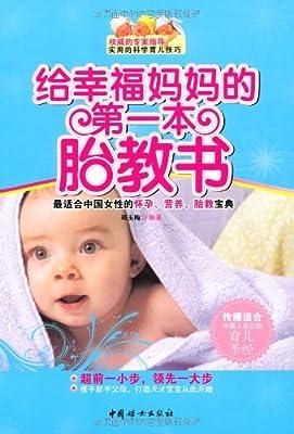 给幸福妈妈的第一本胎教书.pdf