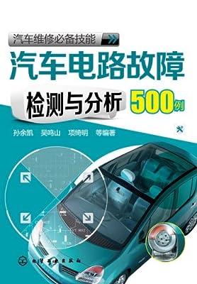 汽车维修必备技能--汽车电路故障检测与分析500例.pdf