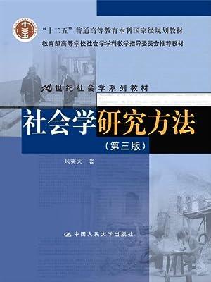 社会学研究方法.pdf